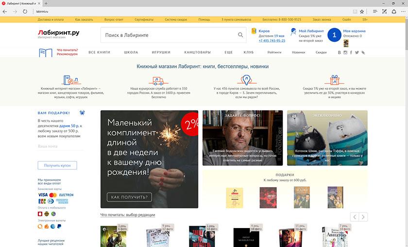 Купить книги онлайн в Лабиринте